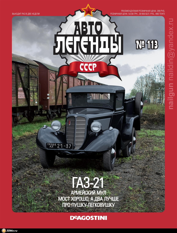 Журналы по ретро автомобилям 3