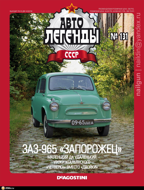 Журнал ретро автомобили ссср 2